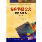 临床科研论文撰写与发表 第3版