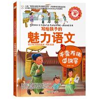 疯狂的语文课 千变万化的汉字 科普漫画绘本 疯狂的十万个为什么系列 小学生三四五六年级课外书籍百科全书 ty CL
