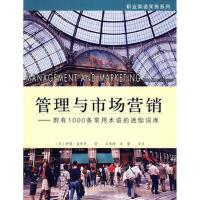 旧书二手书正版8成新 满三本包邮 管理与市场营销――附有1000条常用术语的迷你词库 (英)麦肯齐 ,王生辉,王蕾 注