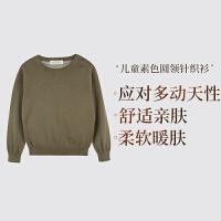 【网易严选双11狂欢】儿童素色圆领针织衫 4-16岁