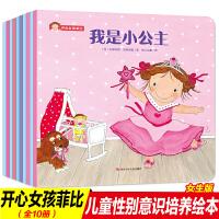 全10册开心女孩菲比 0-3-6岁正版儿童绘本故事我是小公主 儿童性别意识培养图画书 幼儿园小班中班大班学前教育绘本故