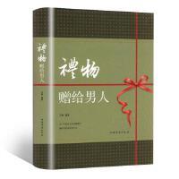 礼物赠给男人的礼物 两性交往 爱情故事礼品寄语如何送男性适合的