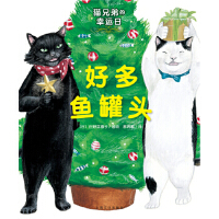 【正版全新直发】猫兄弟的幸运日:好多鱼罐头(精) 著绘者:[日] 庄野菜穗子 9787553511511 上海文化出版