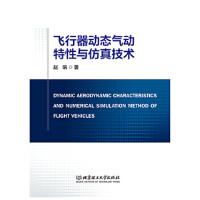 【全新直发】飞行器动态气动特性与仿真技术 赵瑞 9787568269476 北京理工大学出版社