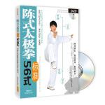 陈式太极拳标准56式(书+DVD)
