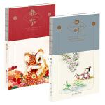 风物系列轻文艺手账(四时+佳节)(汉英)(套装全2册)
