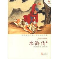 中国古典文学名著:水浒传(上) [明] 施耐庵;张伟峰 9787514308747 中国出版集团,现代出版社[爱知图书