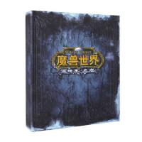 阿尔萨斯笔记本魔兽世界周边 巫妖王之怒 阿尔萨斯精装笔记本套装