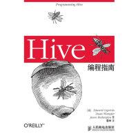 【正版二手书旧书8成新】Hive编程指南 卡普廖洛 等 人民邮电出版社 9787115333834