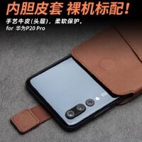 包邮支持礼品卡 华为 P20 Pro 手机壳 简约 真皮 P20Pro 手机套 裸机 标配 保护皮套
