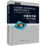 【正版全新直发】计算光子学 (加)Marek S. Wartak,吴宗森,吴小山 9787030444066 科学出版
