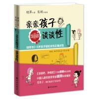 【新书店正版】亲亲孩子谈谈性胡萍,熊顿 绘译林出版社9787544737517