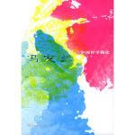 【新书店正品包邮】中国哲学简史 冯友兰 ,赵复三 天津社会科学院出版社 9787806882214