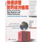 快速读懂世界经济格局 郭熙元 9787802347960 中国发展出版社