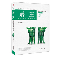 碧玉玩家必备手册 李永光 中国书店出版社 9787514912845