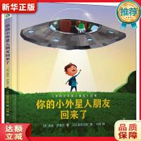 你的小外星人朋友回来了 [美]塔米·萨奥尔 ,刘畅,[日]藤田五郎 绘,未读 出品, 北京联合出版有限公司978755