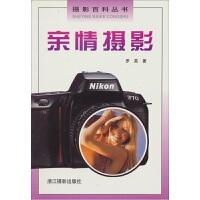正版全新 摄影百科丛书:亲情摄影