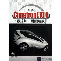 CimatronE10.0 数控加工看图速成(配光盘)