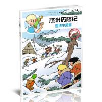 杰米�v�U�14:雪地小英雄