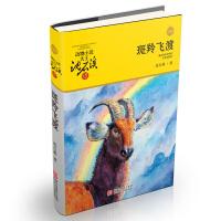 动物小说大王沈石溪・品藏书系:斑羚飞渡(升级版)