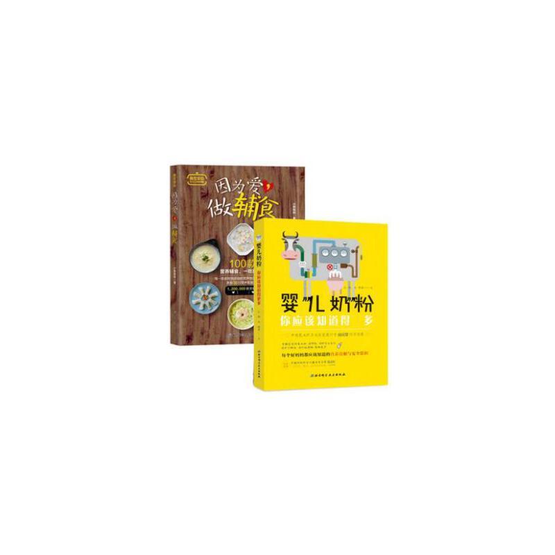 套装现货 婴儿奶粉-你应该知道得*多+因为爱,做辅食 共2册 婴幼儿奶粉安全常识选购百科书籍 营养辅食 食用安心 育儿书籍 育儿百科