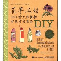 花草工坊-101种天然植物护肤清洁用品DIY