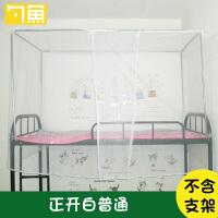 大学生蚊帐宿舍用上铺下铺老式拉链男女生寝室0.9m/1米单人上下床 1.0m(3.3英尺)床