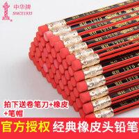 正品中华牌HB铅笔小学生儿童无毒2B铅笔批发考试涂卡专用2比铅笔幼儿园素描绘图画画2H铅笔文具用品套装