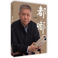 【新书店正版】《都嘟》第二季马未都9787513319805新星出版社