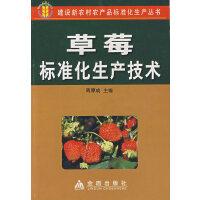 草莓标准化生产技术