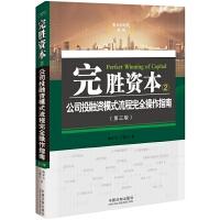 完胜资本,公司投融资模式流程完全操作指南:第3版