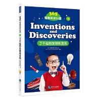 365奇趣英语乐园:了不起的发明和发现