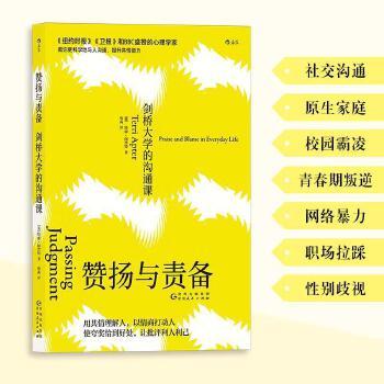 赞扬与责备(pdf+txt+epub+azw3+mobi电子书在线阅读下载)