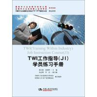 TWI工作指导(JI)学员练习手册(国家中小企业银河培训工程 谢小彬、张晓辉