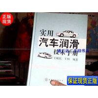 【二手旧书9成新】实用汽车润滑技术手册 /王毓民,王恒编著 化学工业出版社