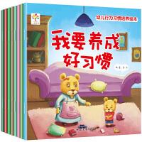幼儿行为习惯培养绘本儿童阅读书籍儿童情绪管理与性格培养绘本早教书籍儿童0-3岁绘本3-6周岁启蒙幼儿早教书儿童书籍5-