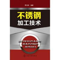 【新书店正版】不锈钢加工技术贾凤翔9787122167538化学工业出版社