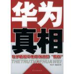 """华为真相:在矛盾和平衡中前进的""""狼群""""程东升,刘丽丽当代中国出版社9787801702739"""