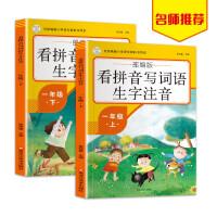全2册看拼音写词语生字注音一年级 部编版写汉字练习册课堂同步天天练习本一年级看字写拼音识字练习题