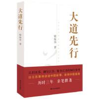 大道先行 梁保华 9787214140944 江苏人民出版社