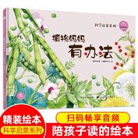 植物妈妈有办法绘本陪孩子读绘本科学启蒙系列中国儿童成长的经典童话故事精装绘本亲子阅读图画书2-3-4-5-6岁儿童睡前故