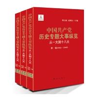 中国共产党历史专题大事纵览(从一大到十八大)