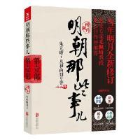 明朝那些事儿增补版. 部 当年明月 北京联合出版有限公司 9787559601551