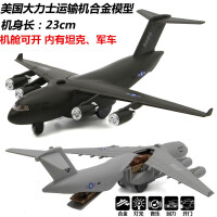 蒂雅多合金回力飞机军事模型C17霸王运输机战斗机儿童玩具飞机