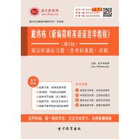 [3D电子书]戴炜栋《新编简明英语语言学教程》(第2版)笔记和课后习题(含考研真题)详解(仅适用PC阅读)