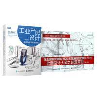 欧洲设计大师之创意草图 第3版 乔迪 米拉 温为才+工业产品设计手绘与实践自学教程(第2版) 快速表现技法铅笔圆珠笔P