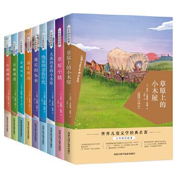 草原上的小木屋系列儿童文学经典名著漫长的冬季 草原小镇 农庄男孩