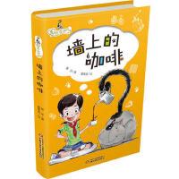 爱的世界 墙上的咖啡 6-12岁中小学生课外阅读奇幻冒险故事书绘本漫画书 中国儿童文学小说日记 中国少年儿童出版社 儿