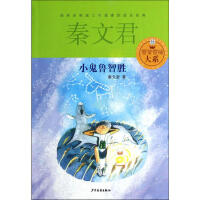 【正版图书-XTWX】-新书--贾里贾梅大系:小鬼鲁智胜 9787532494750 少年儿童出版社 知礼图书专营店