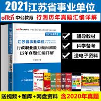 2020中公江苏省事业单位--行政职业能力倾向测验历年真题汇编详解